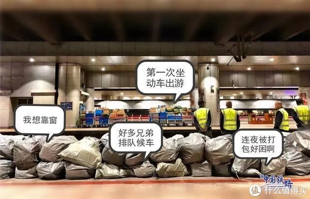 """高铁""""双11""""电商黄金周运输服务启动"""