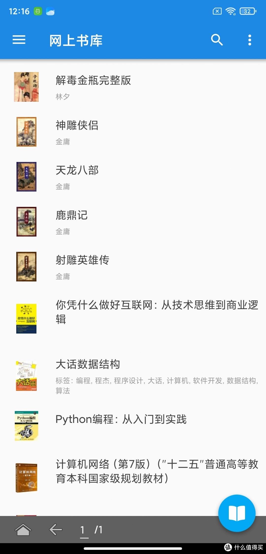 App中瀏覽Caibre書庫內容