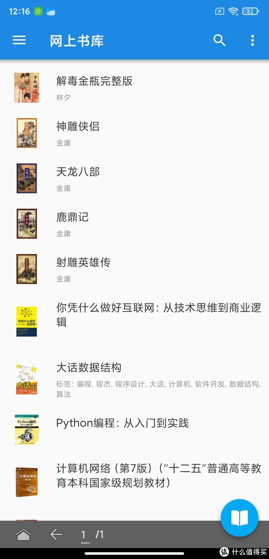 App中浏览Caibre书库内容
