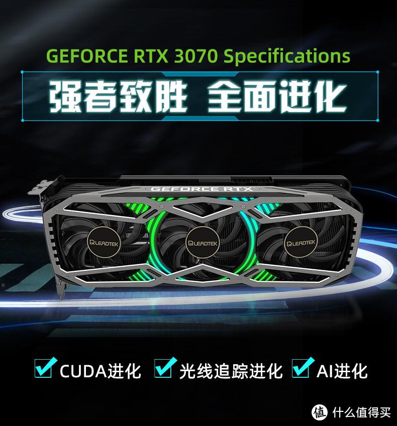 丽台RTX3070生命电竞首发拆解评测,不愧超一线之名!