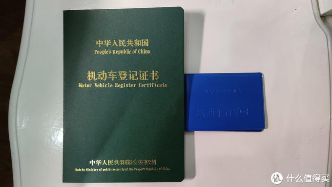 登记证书和行驶证