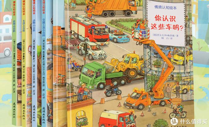 德国经典情景认知绘本(6册)