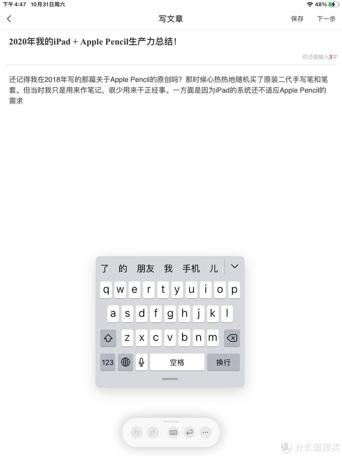 Apple Pencil随手写助力iPad 2018成为生产力工具!