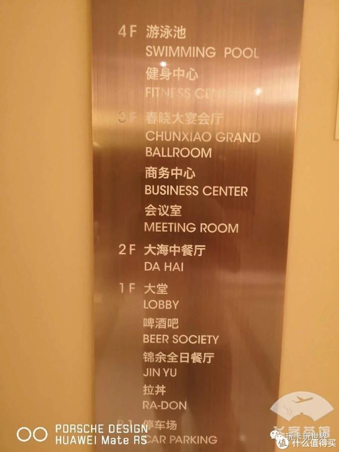 宁波春晓希尔顿逸林酒店入住暨蔚来运通免费体验报告