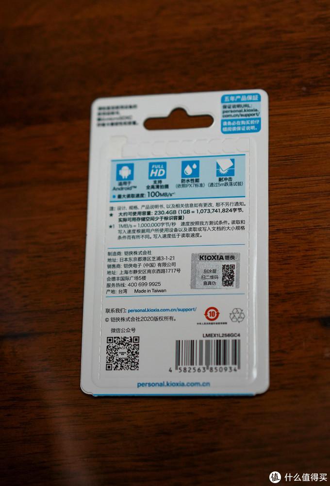 原东芝储存更名铠侠后还香吗?极至瞬速microSD卡开箱测评