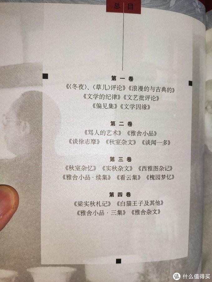 鹭江出版社《梁实秋文集》小晒