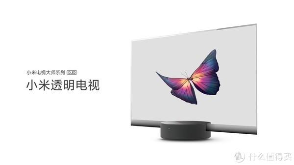 小米今年推出的透明电视让它赚足了眼球,也让产品知名度和口碑提高了不少。
