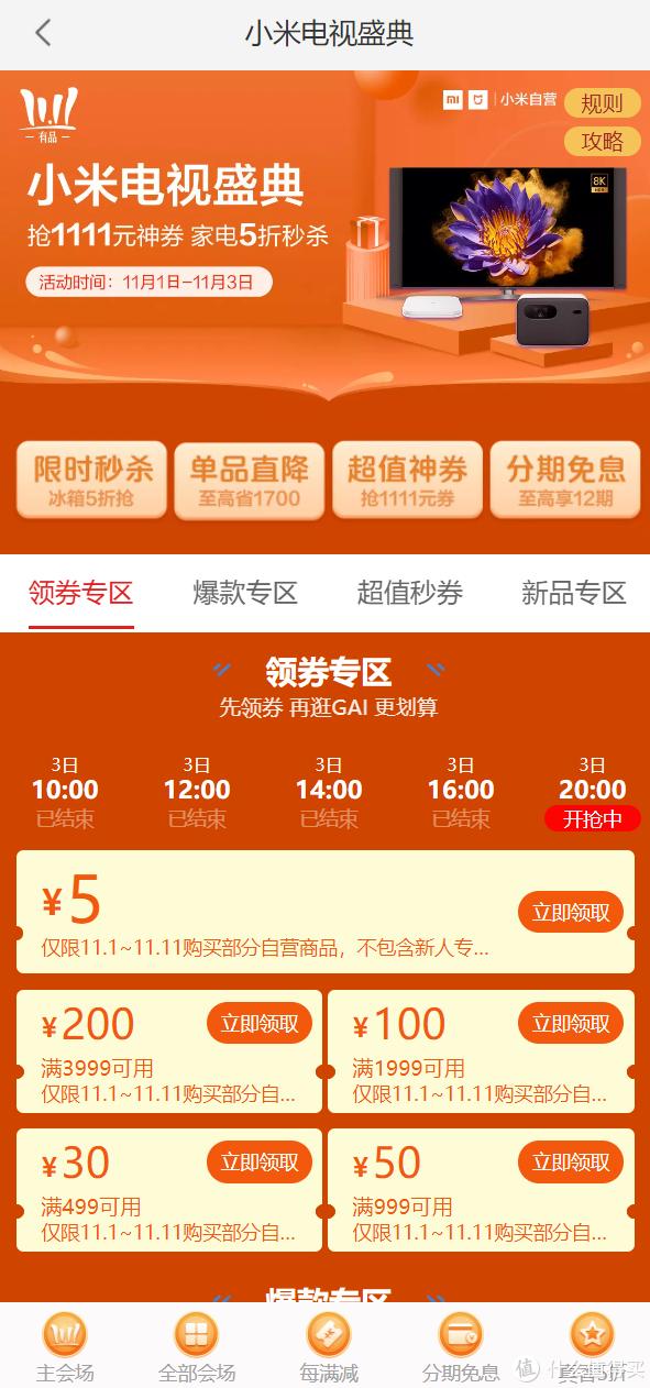 小米电视在小米有品的双十一活动不少,可领多种券,还有分期免息和秒杀等活动。