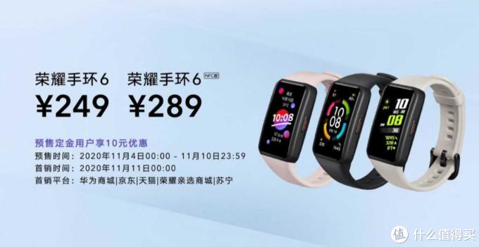 """荣耀手环6上架预售:手环进入""""全面屏""""时代"""