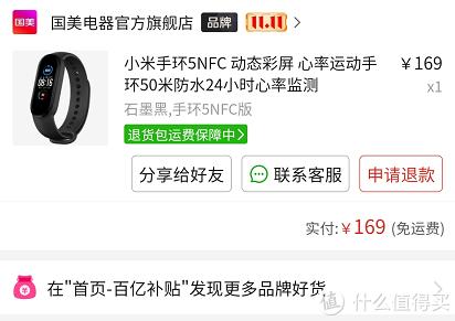 双11买在半山腰的小米手环5 NFC 到底值不值?和华为手环4PRO PK一下!