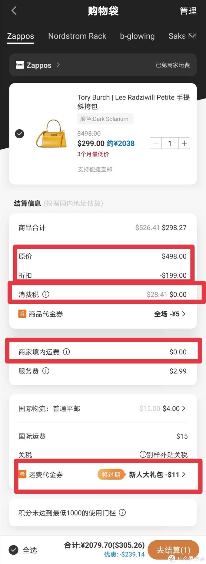 别样海外购!买包包用它就对了!大牌一折起!全中文!清单公布!
