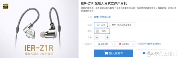 索尼旗舰级圈铁耳塞IER-Z1R,售价12999元