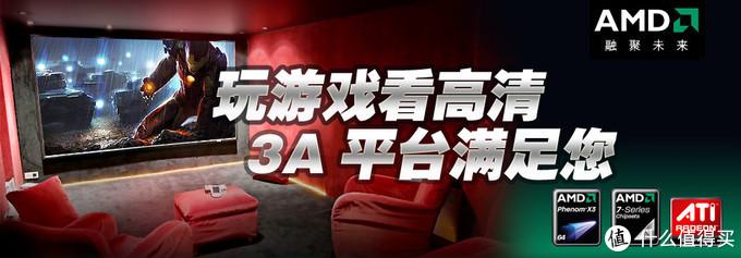 """AMD""""3A平台""""卷土重来:新锐龙5000+RX 6000游戏性能额外提升11%"""
