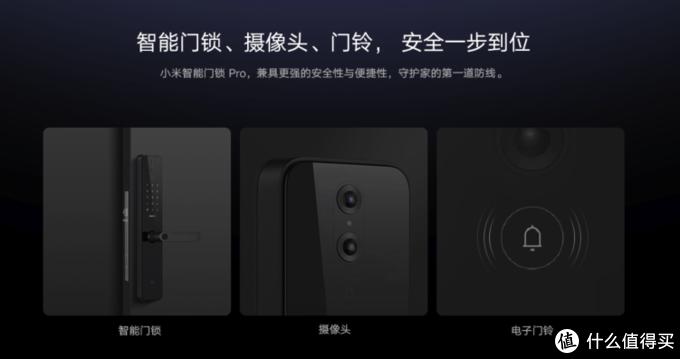 小米智能门锁Pro正式发布:门锁、摄像头二合一~
