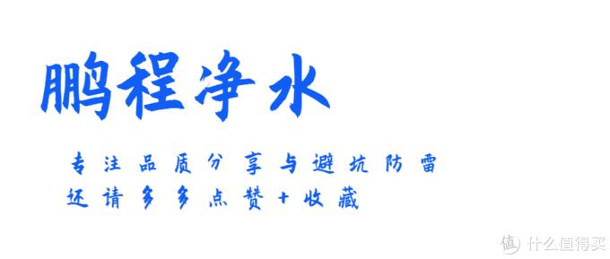 """2021年全屋净水、软水、饮水系统-正确选购""""思路""""指南【鹏程净水系列精华一】"""