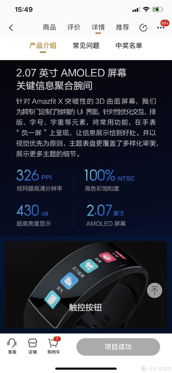 """等了两个月的""""未来""""?众筹华米Amazfit X概念手表到手开箱"""