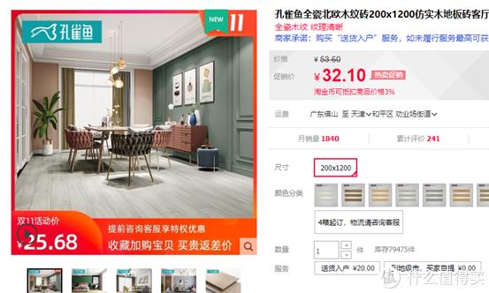盘点:瓷砖什么值得买?地还是地板热用地砖?东鹏诺贝尔蒙娜丽莎新中源马克波罗宏宇简一……哪个品牌好?