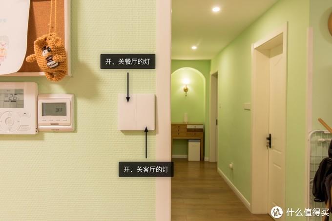 ↑开关的左侧是餐厅,右侧是客厅