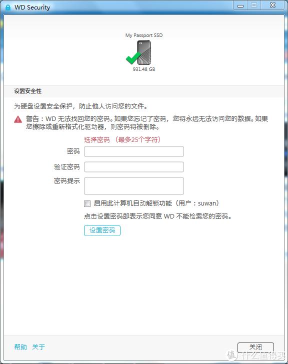 耐摔又轻巧,安全又便携~My Passport 随行SSD版固态移动硬盘评测