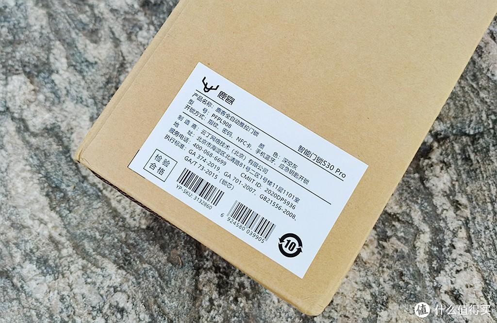 鹿客智能门锁S30 Pro评测:这是一款可以守护安全的锁