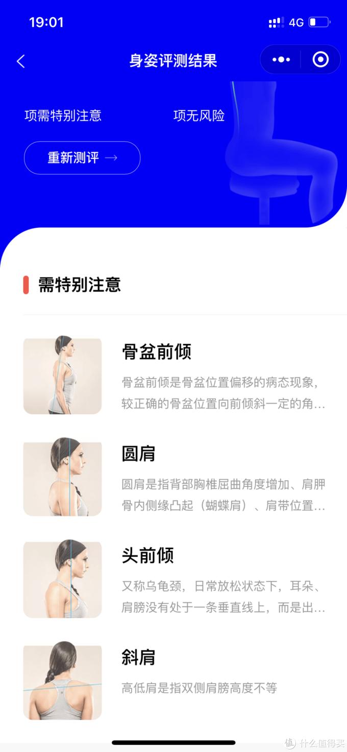 健康领域的信息化-Hipee智能矫姿精灵