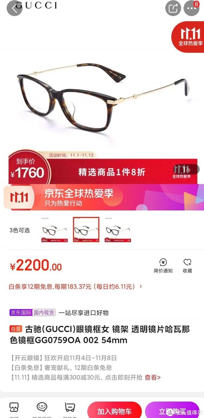 2020年底 网上配镜实录 (实体验光,网上买镜架,网上配眼镜)