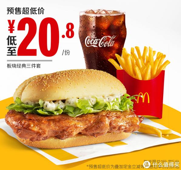 双11麦当劳怎么买?看这一篇就够了!