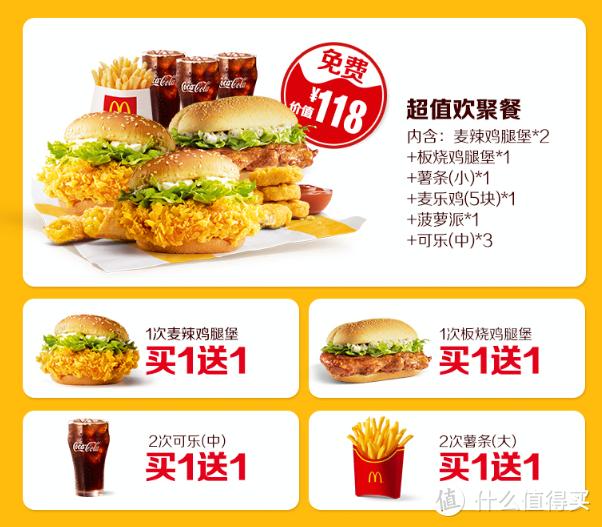 雙11麥當勞怎么買?看這一篇就夠了!