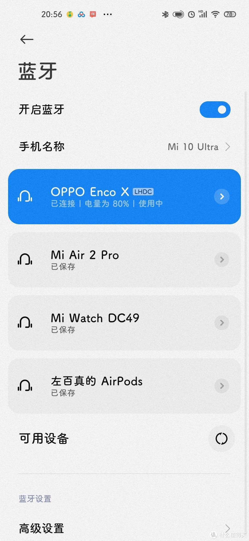 我是小米手机,为何最后决定买一个oppo的encoX无线降噪耳机?