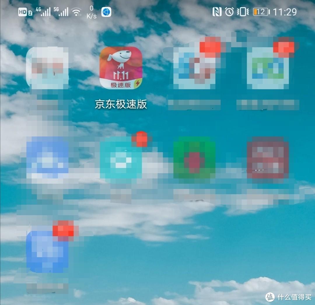 """手機應用商城自行下載""""京東極速版""""app"""