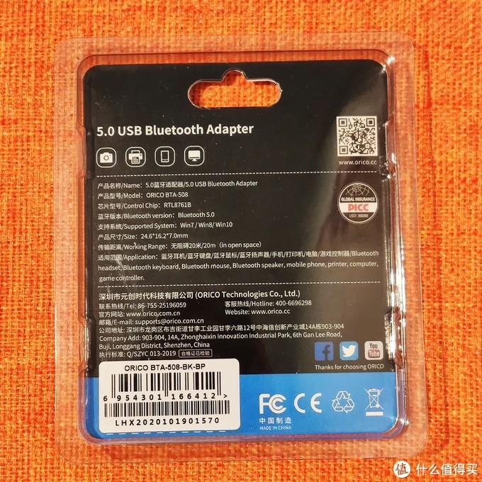 13.9元的Orico USB蓝牙5.0适配器无法连接蓝牙设备的多种解决办法及开箱小晒