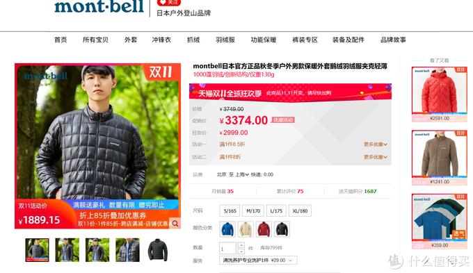 montbell 1000蓬羽绒服双11售价快1900