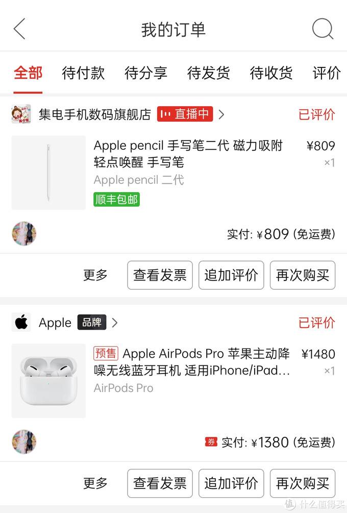给我的iPad Pro 11 2020配个笔,拼多多入手¥809元的Apple Pencil二代