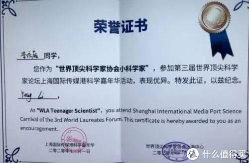我国17岁女高中生研究大闸蟹获顶尖科学家大会颁奖