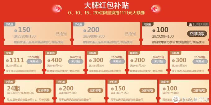 【为父母换一部手机】苏宁购机攻略解析,二千元以下手机选购清单,压哨领券枪手机!