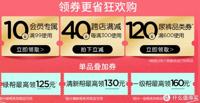 双十一~!十多个婴儿尿布品牌的最详细低价囤货攻略~一年的尿布就靠这一天了!