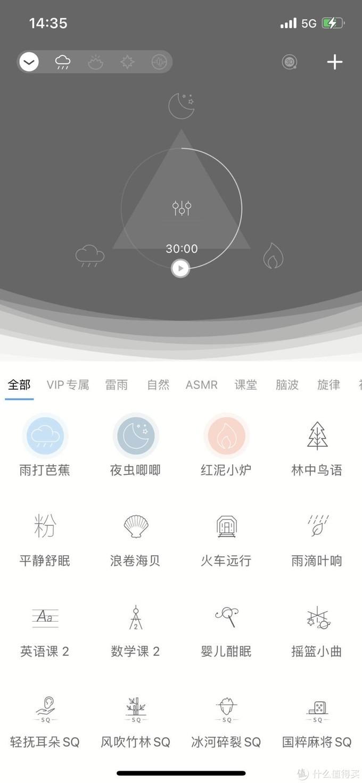 推荐小睡眠app,白噪音很多