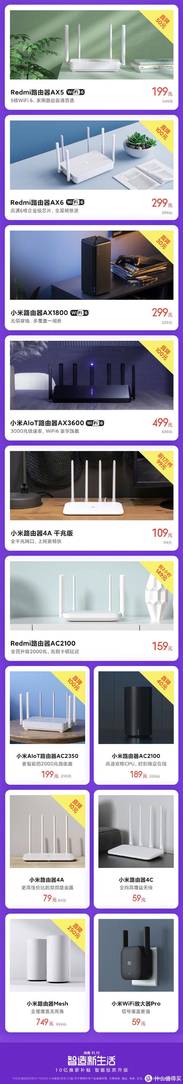 """小米路由器""""双11""""多款特惠:Wi-Fi 6机型最高直降100元"""