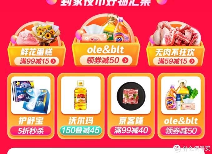 京东到家省钱及优惠券领用心得:把家附近的大超市开到你的手机里,比自己去更便宜