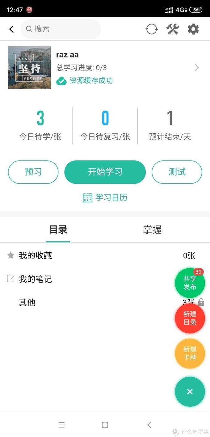 这个宝藏App一站式搞定孩子启蒙,符合记忆曲线又省钱,解决孩子不耐鸡!~附极简操作攻略