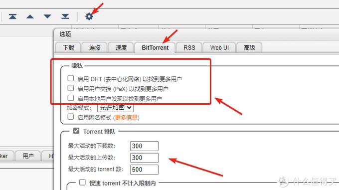 QB下载套件版:一分钟安装qbittorrent下载工具在威联通NAS中,玩转PT!下载电影~
