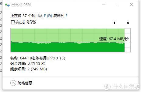 东芝V9系列硬盘上手体验