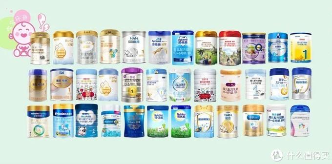 36款国行版1段奶粉评测(2020版):这么多奶粉,宝宝的口粮应该怎么选?