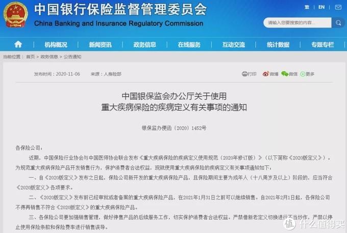 (图片来源:中国银保监会官方网站)