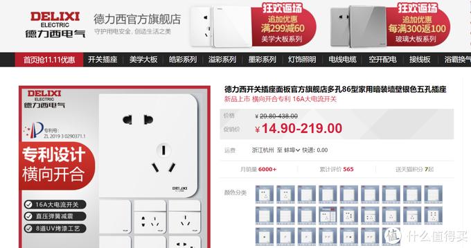 天猫店的商品介绍明确表示,其开关具有16A大电流通过能力