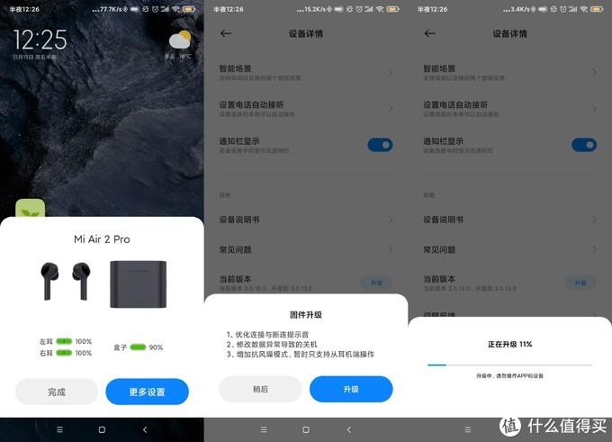 千元内ANC市场的搅局者-小米Air 2 Pro评测报告