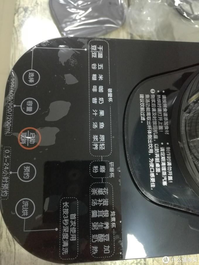 九阳破壁机K780功能解析>>>破壁杯