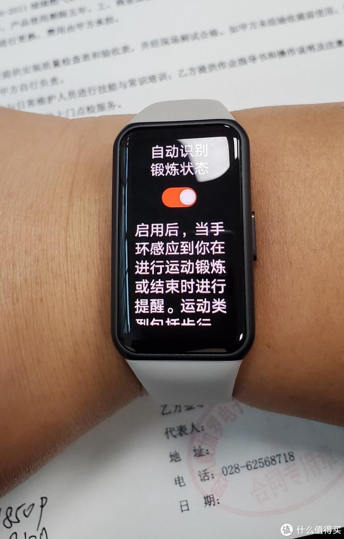 """智能手环的""""革新""""止于屏幕。。。。。吗?"""