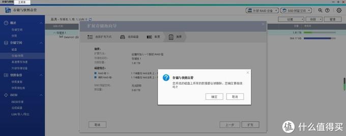 扩充存储池:威联通NAS添加硬盘的扩容设置教程