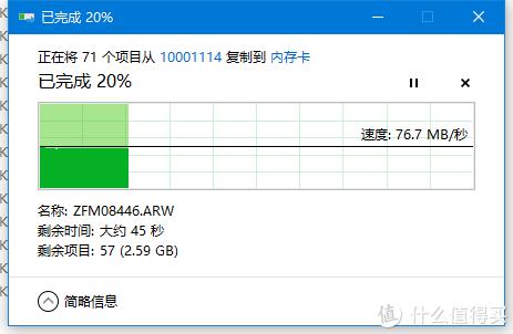 搭配绿联USB3.0读卡器读取速度